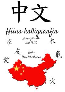 hiina kalligraafia